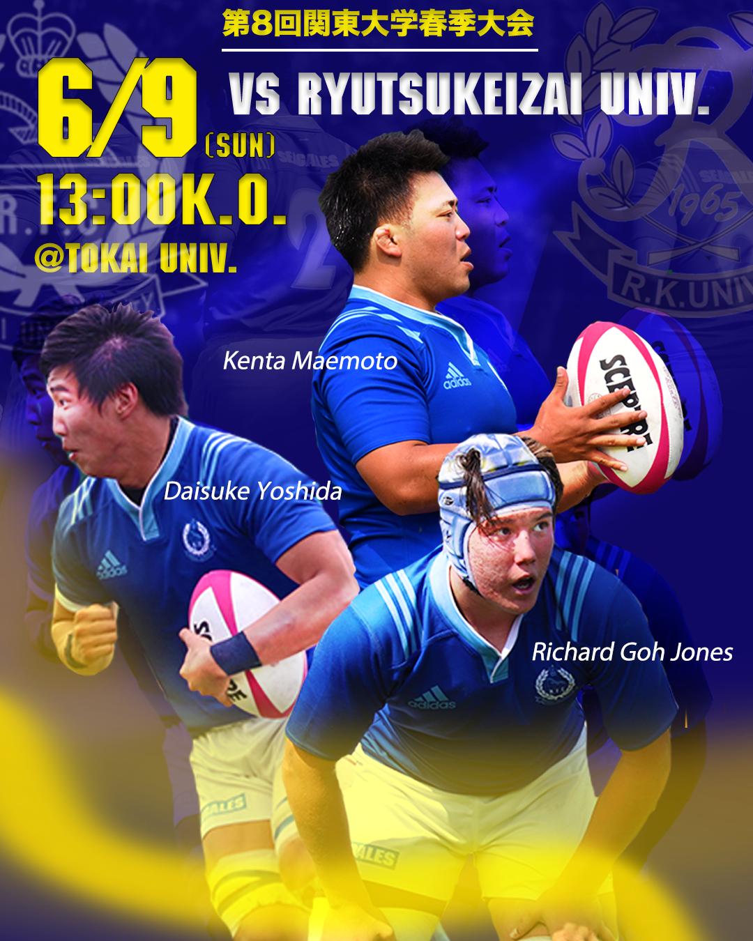 0609 流経 ポスター2.png