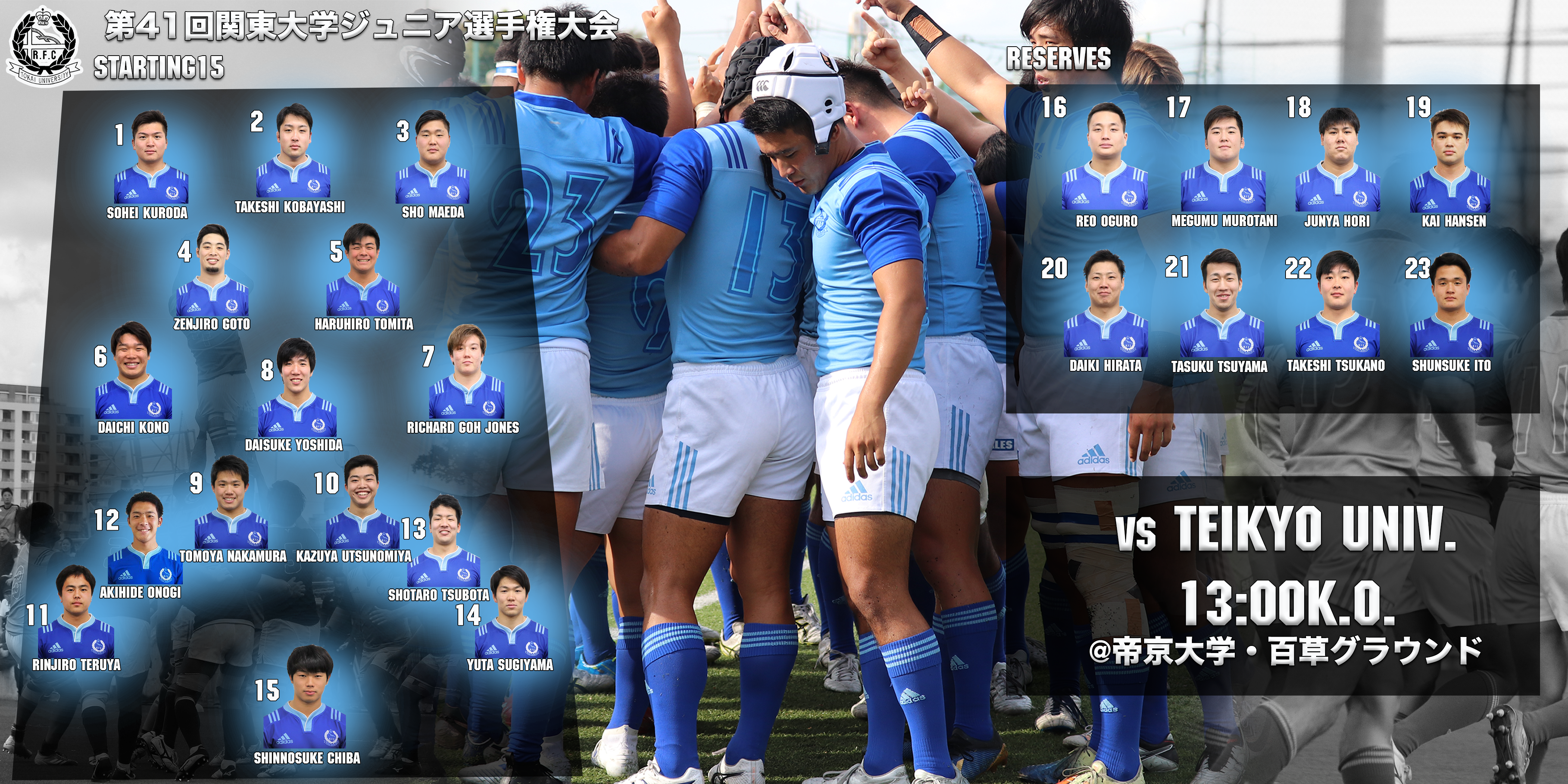 1006Jr.帝京大学戦 member15.png