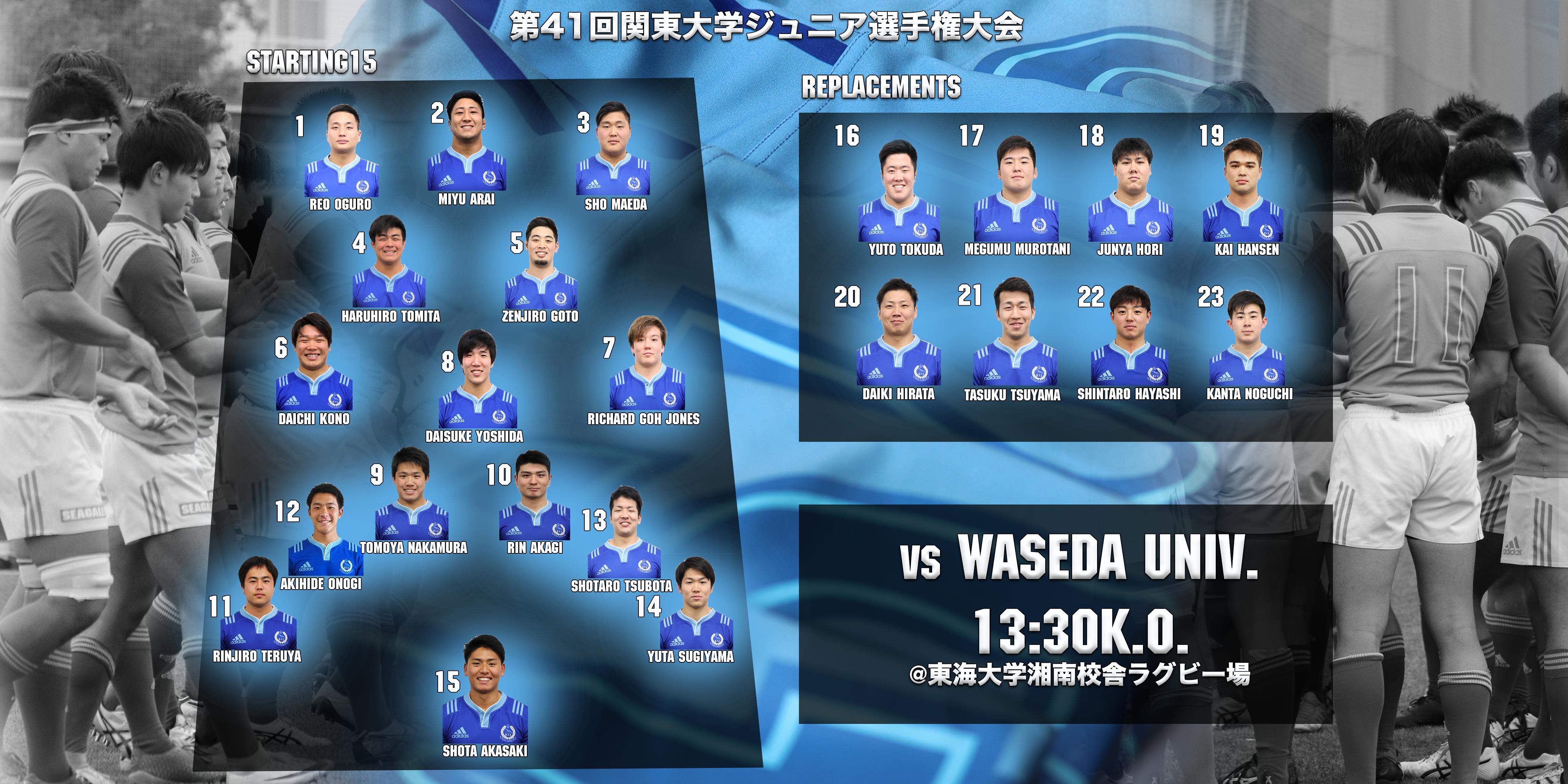 1020Jr.早稲田大学戦 member15 (twitter).png
