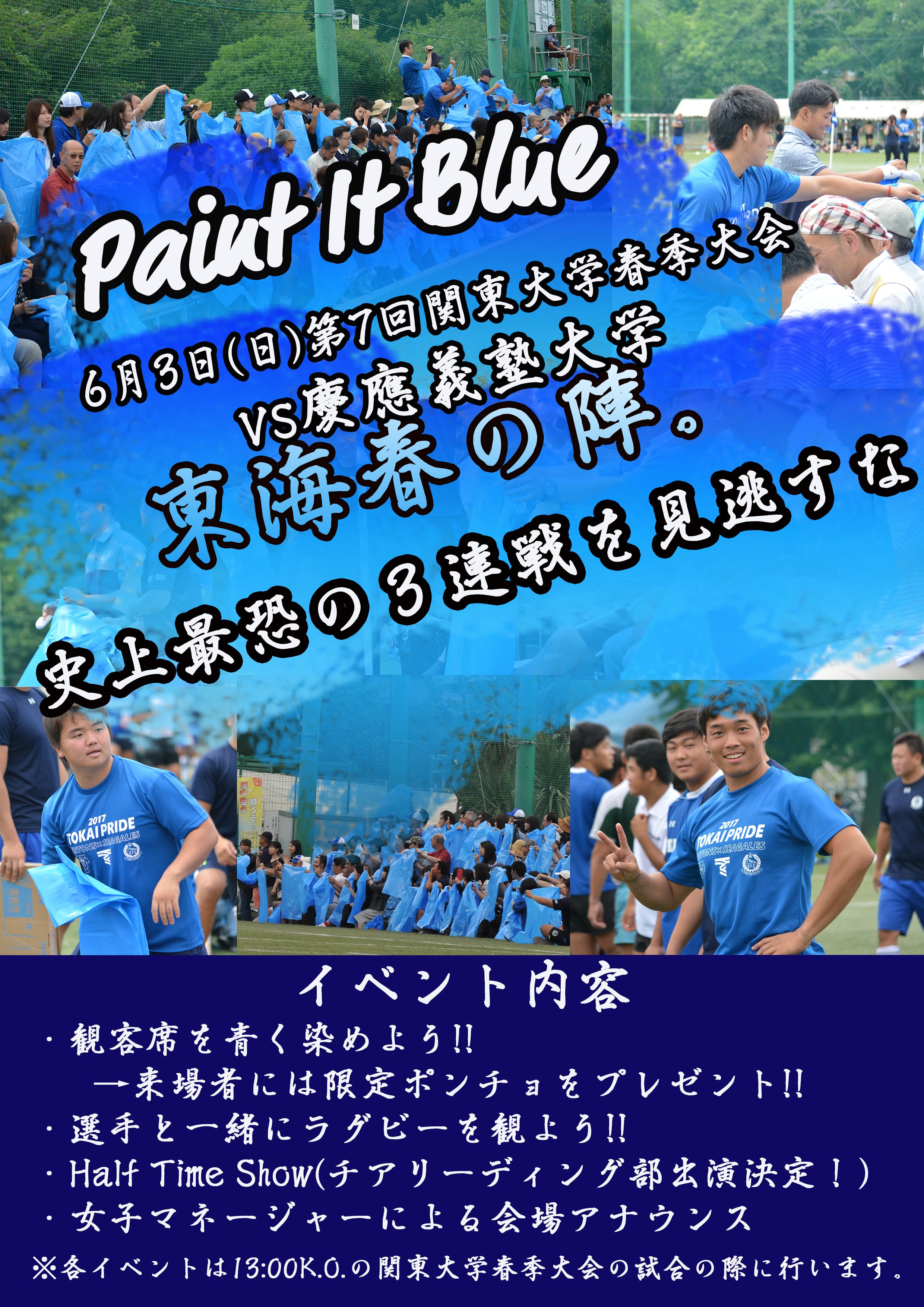20180517イベントポスターpaint it blue.PNG
