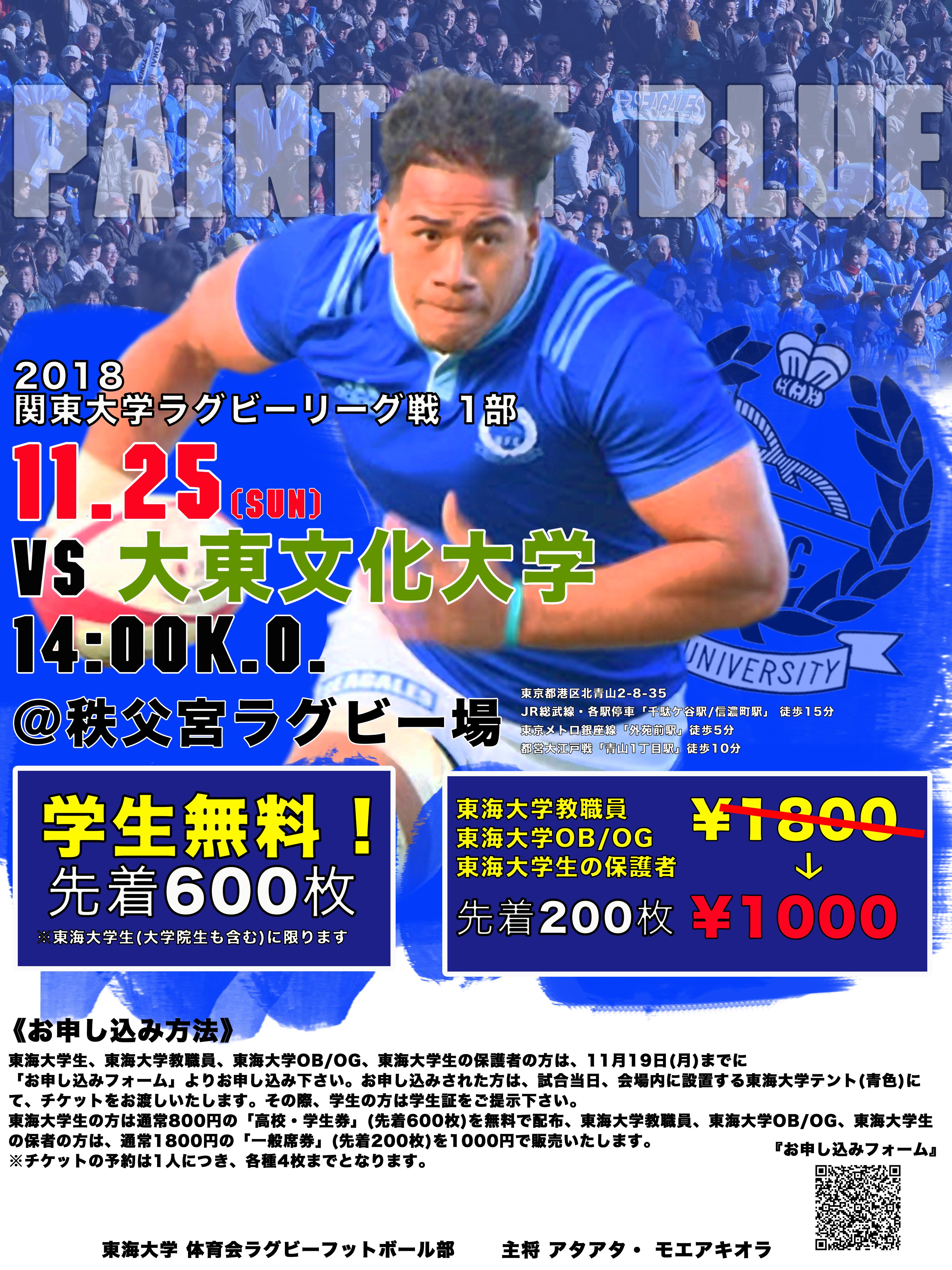 20181125 大東大学戦 ポスター.png